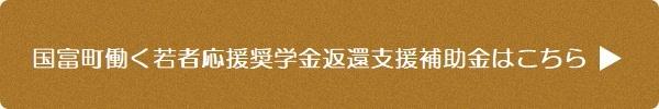 btn_syougakukinnsien.jpg